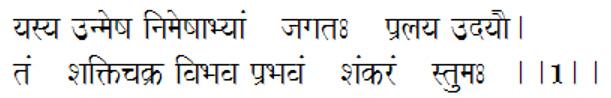 Shiva-Sutras